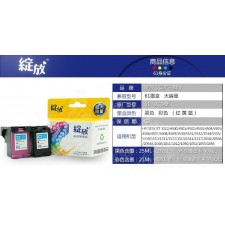 HP 61 EXTRA LARGE INK CATRIDGE(HP COMPATIBLE)