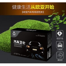 OUYA VEHICLE EFFICIENT ACTIVATED CARBON