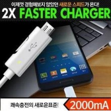 2X Fast Speed Charger Micro USB Cable ~ All Android Smartphone